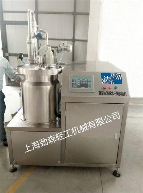 上海油炸机厂家 劲森全自动真空油浴脱水干燥实验机
