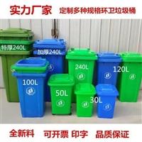 烟台塑料桶批发环卫垃圾桶水塔储水罐