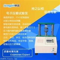 电子压缩试验机、压缩试验机价格、厂家直供压缩试验仪
