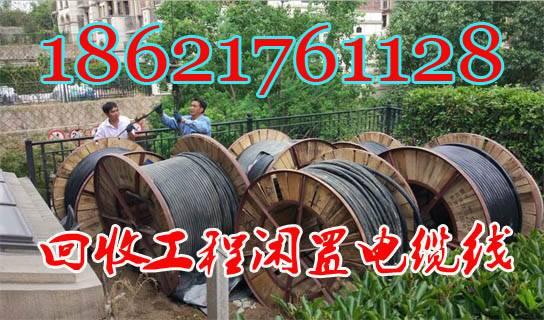海陵、泰兴回收二手电缆线