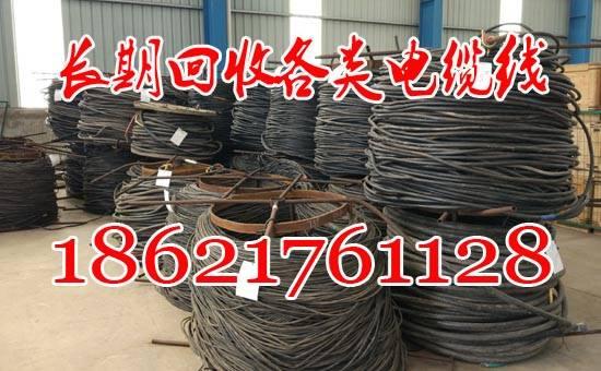 苏州回收热电厂电缆线