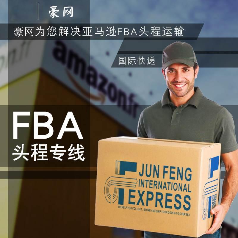 欧洲FBA专线清关代理深圳豪网跨境联盟