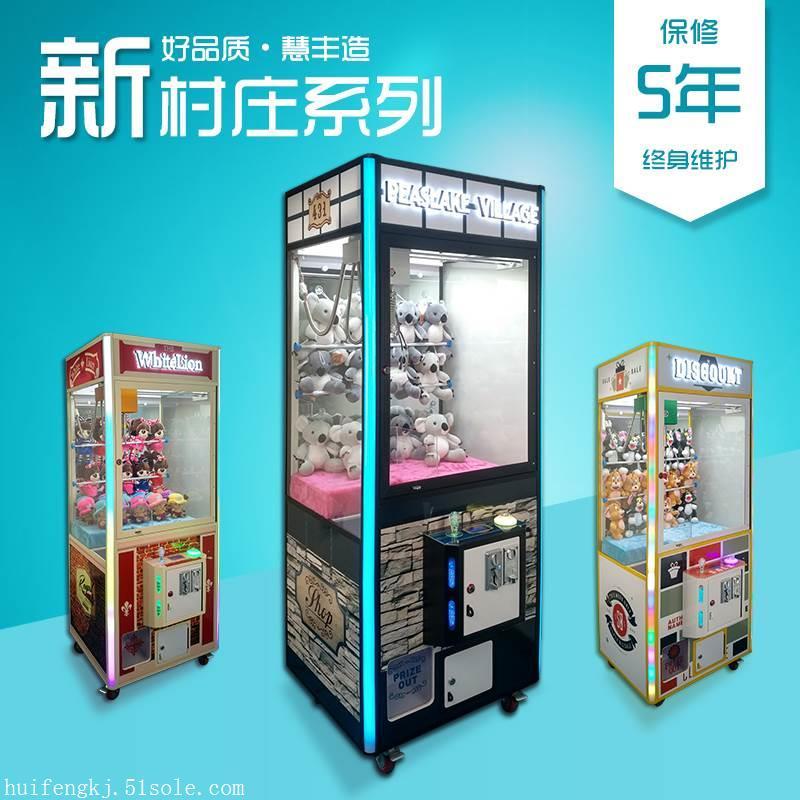 慧丰村庄款系列娃娃机