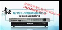 北京网络视频矩阵控制器青云系列hdmi9进9出矩阵切换器