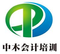 广汉中木会计培训2018年春季会计班好久开学
