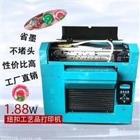 山东厂家直销 纽扣 瓷器 工艺品等数码打印机 UV平板印刷机