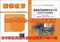 提示深圳办理危化品安全管理人员证报名流程和具体费用