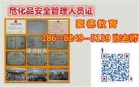深圳市办理危化品安全管理人员证报考条件和报考费用