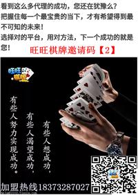 棋牌游戏代理加盟 旺旺棋牌游戏平台杰克客服