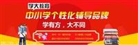 郑州2018年中考冲刺班咨询电话/学大教育补课好不好