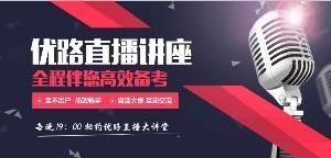 石家庄一建培训辅导/优路教育sell/北京一建培训