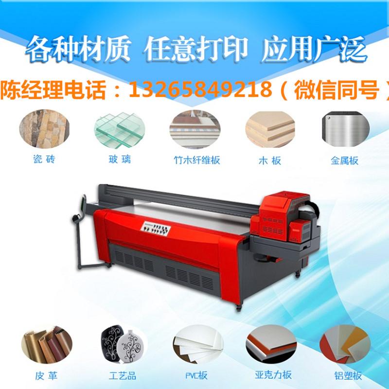 玻璃打印机厂家UV平板打印机油墨