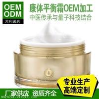 专业荷尔蒙康体霜厂家OEM贴牌生产