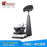 Solutionix C500 蓝光三维扫描仪