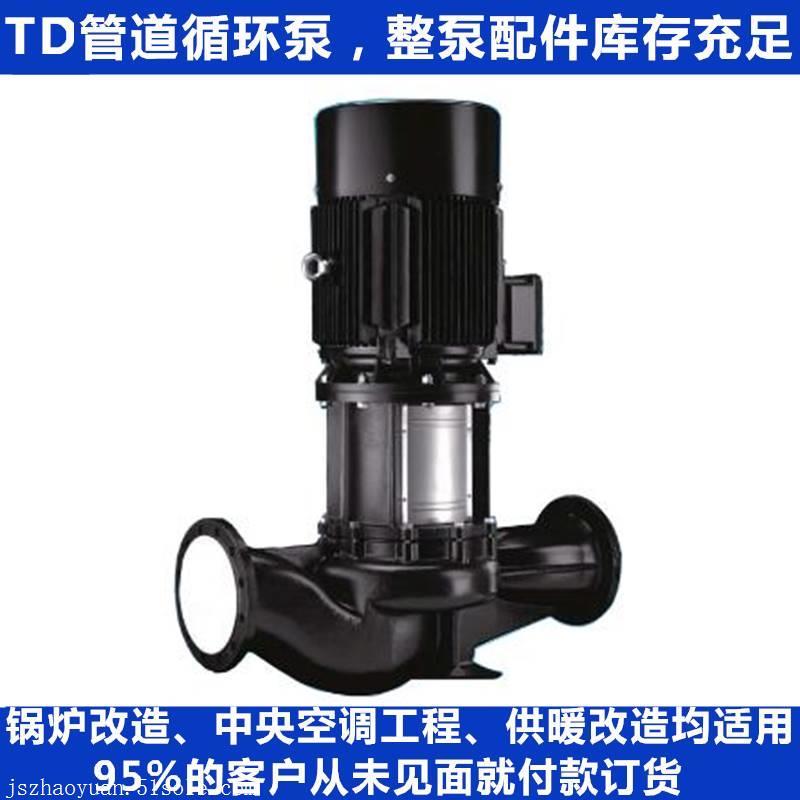 兆源管道循环泵TD32系列质保2年