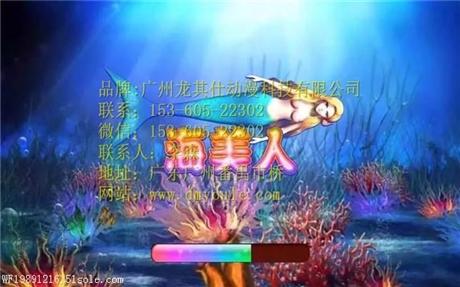新款原装专版渔机海美人捕鱼游戏机