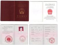 广州考安全员证在哪里报名好久能考试