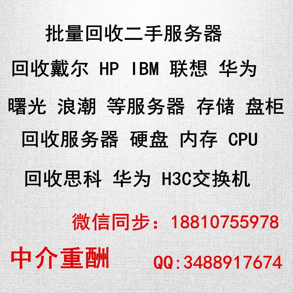 广州各区戴尔服务器硬盘回收