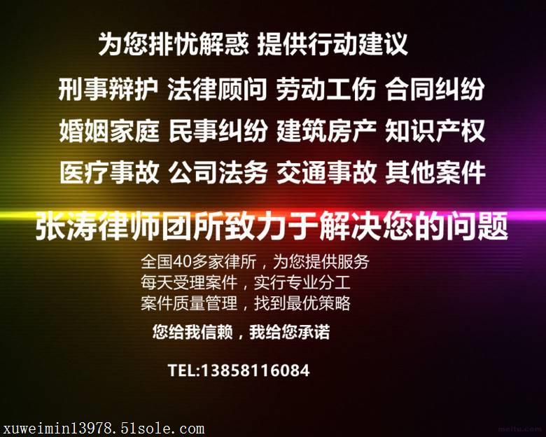 浙江刑事律师盗窃罪律师咨询公司