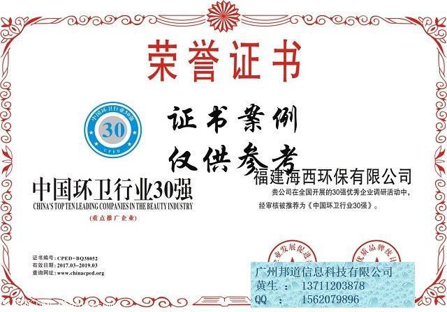 甘肃照明材料公司如何申办中国百强企业证书