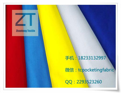 T/C府绸 T65/C35 45*45