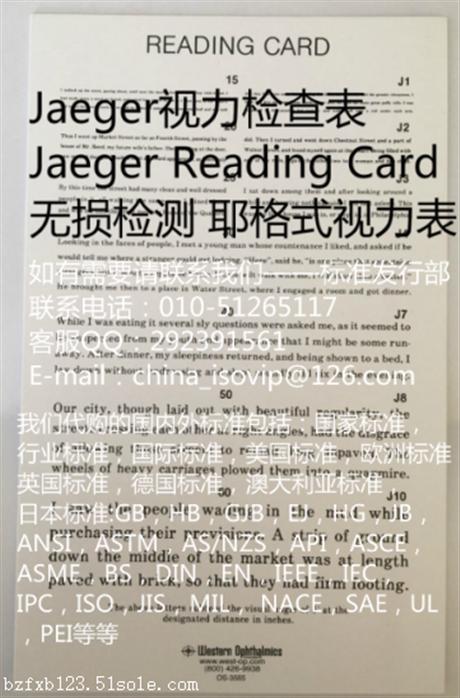 Jaeger视力检查表 Jaeger Reading Card无损检测用耶格式视力表