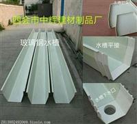 专业生产防腐蚀天沟玻璃钢水槽FRP防腐水槽厂房集水天沟