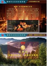 绘芯森林防火虚拟演示系统