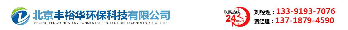 北京丰裕华环保科技有限公司