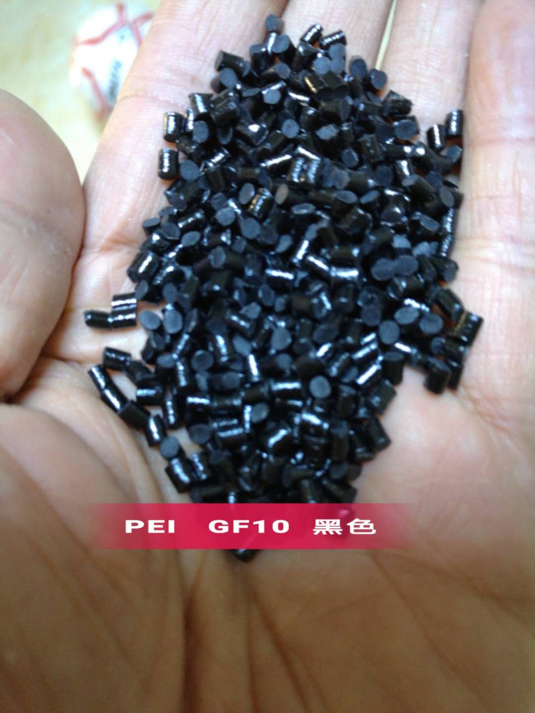 PEI玻纤改性增强工程塑料