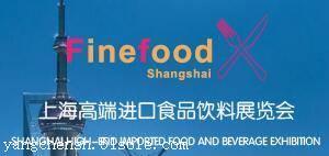 2018上海高端食品饮料展