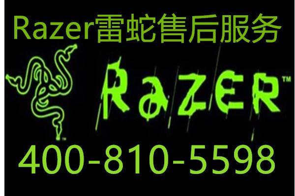 北京雷蛇笔记本Razer维修中心