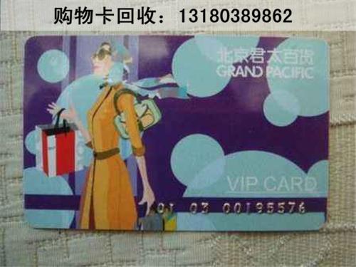 收购北京购物卡,回收商通卡,收购购物卡