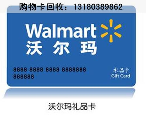 供应北京购物卡,回收商通卡,回收购物卡
