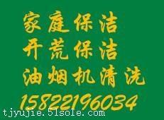 西青区家政公司,王稳庄附近清洗抽油烟机