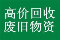 杭州2017废旧物资回收税收政策