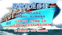 台湾小三通进口专线 台湾一般贸易进口 台湾寄广州物流专线