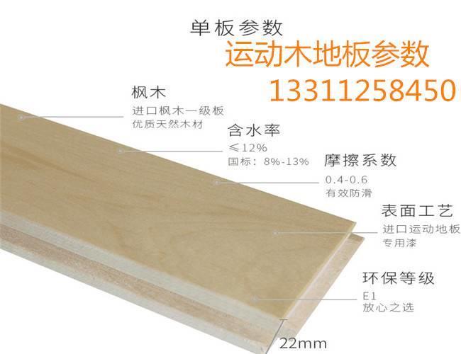 枫木运动地板价格 枫木运动地板材质介绍