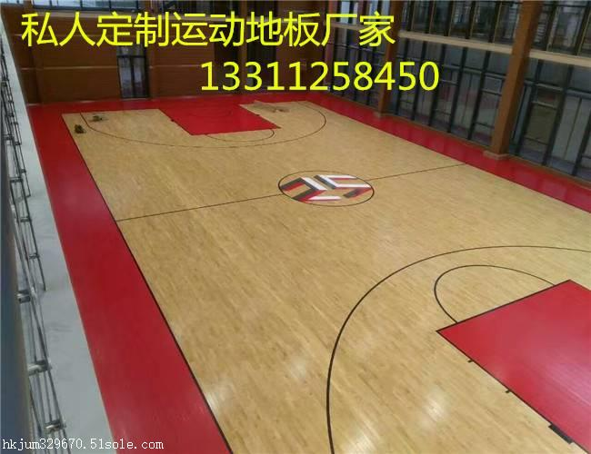 篮球专业地板有何优势