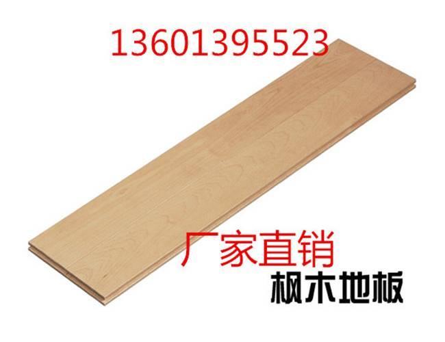 枫木运动地板厂家 枫木运动地板价格