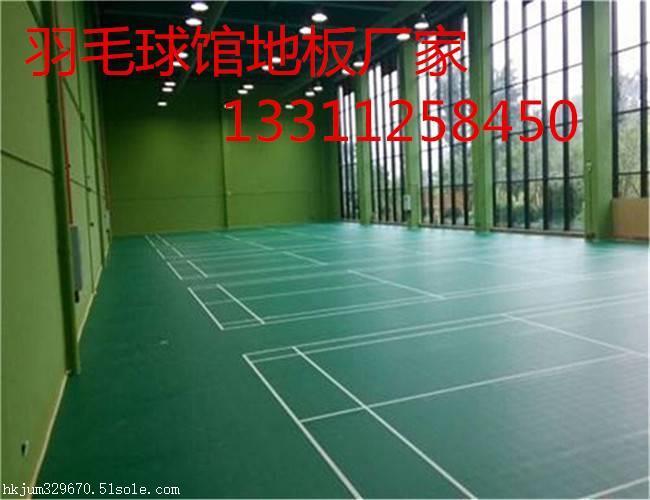 羽毛球地板厂家 羽毛球馆塑胶地板价格