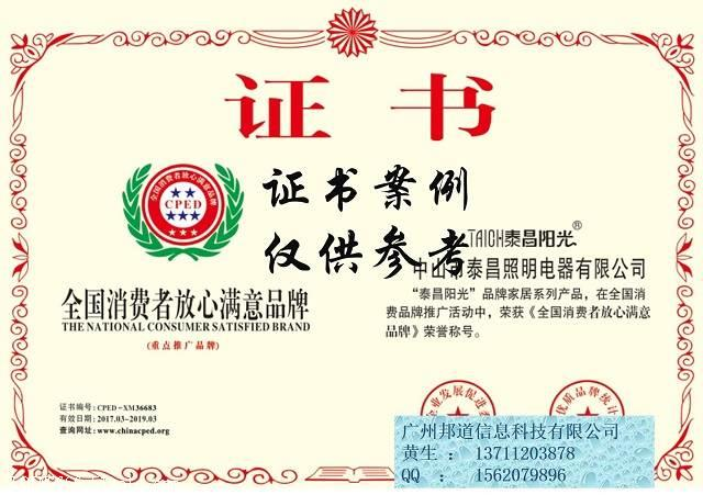 福建环保机械如何申办企业放心满意品牌证书