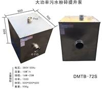 DMTB上海大功率大便粉碎排污双泵