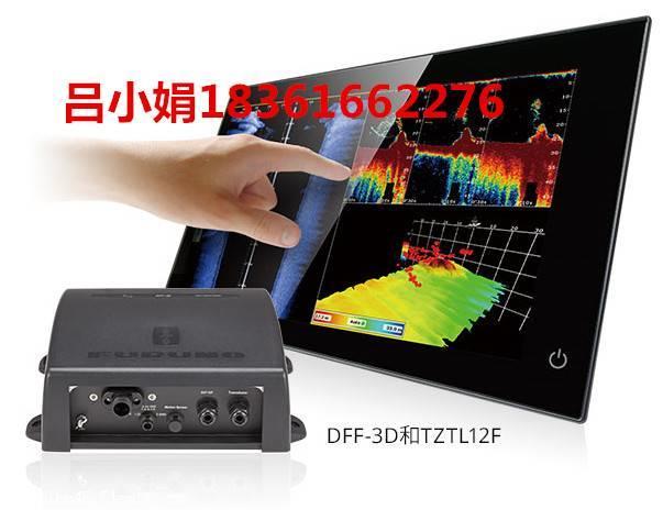 紧凑型多波束探头、古野DFF-3D网络多波束声呐日本鱼探仪