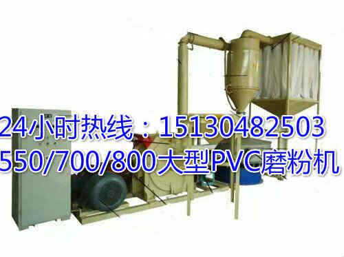 吉林省、长春市出售800塑料磨粉机的厂家