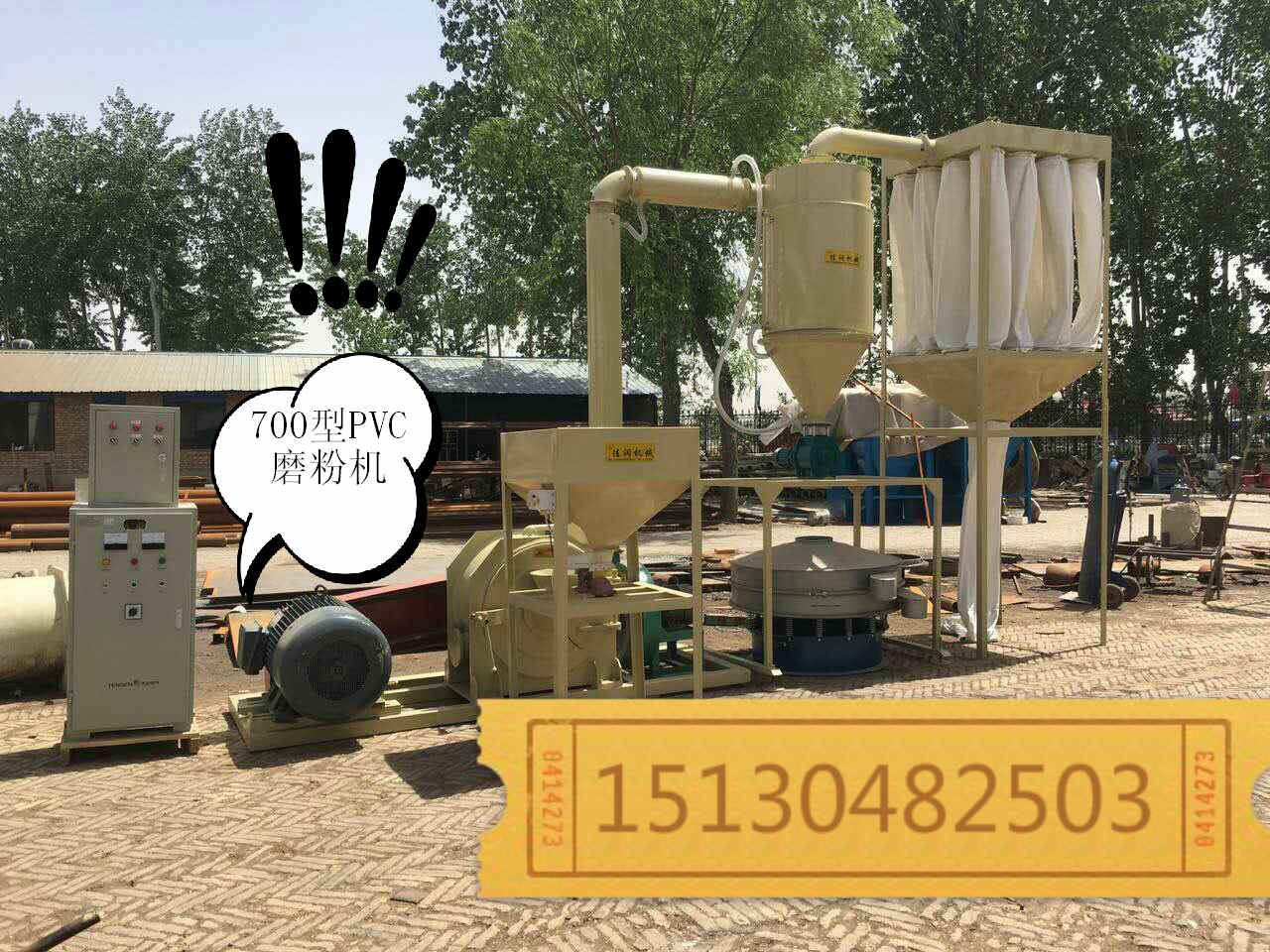 滨州哪里有700塑料磨粉机卖【河北佳润】
