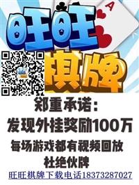 哈尔滨最近最火爆的棋牌代理旺旺杰克21点总代招募中