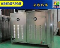 uv光氧废气处理设备 油墨印刷废气处理专用 低价出售