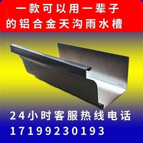 石家莊屋檐接水槽鋁合金材質