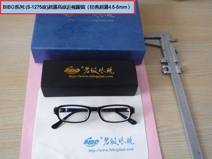 碧波1000度近视超薄眼镜(-1275)